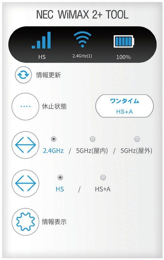WiMAX2+ TOOLアプリ画面